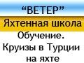 "Яхтенная школа ""Ветер"""